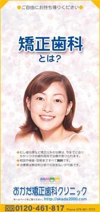矯正歯科のパンフレット