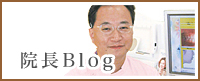院長Blog